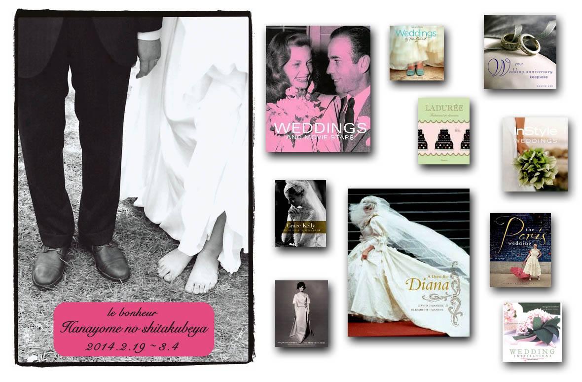 伊勢丹新宿店「花嫁の支度部屋」の書籍をセレクトしました。