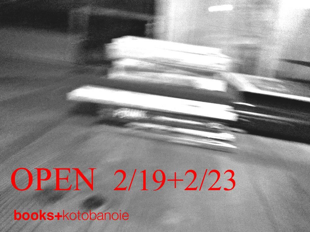2014 2月 オープン日