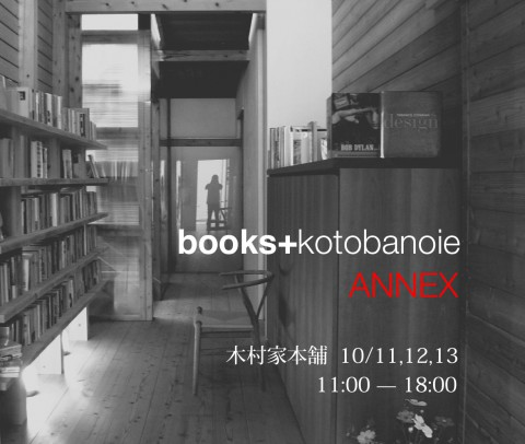 annex2014