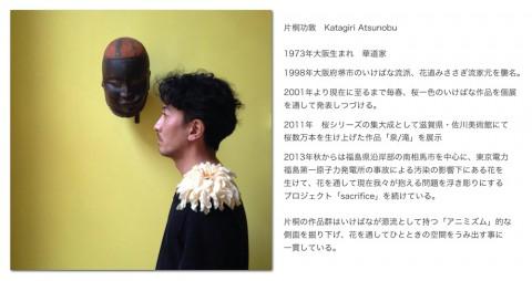 katagiri_intro