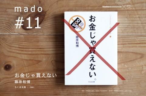 mado11_001