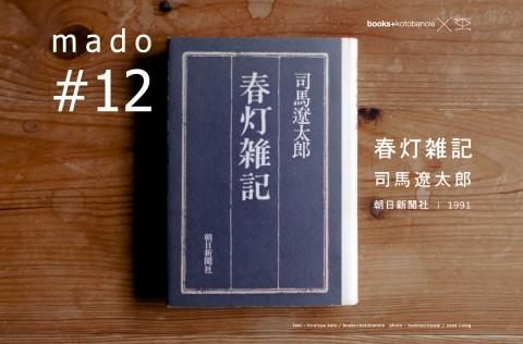 mado1201