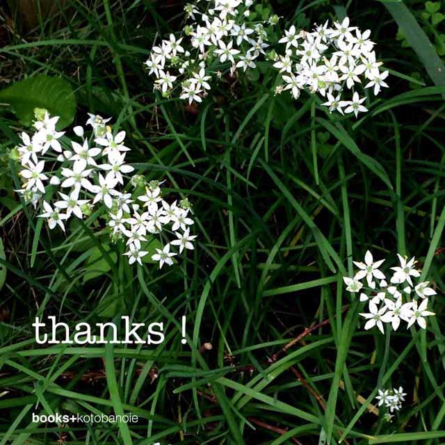 thanks0916_2