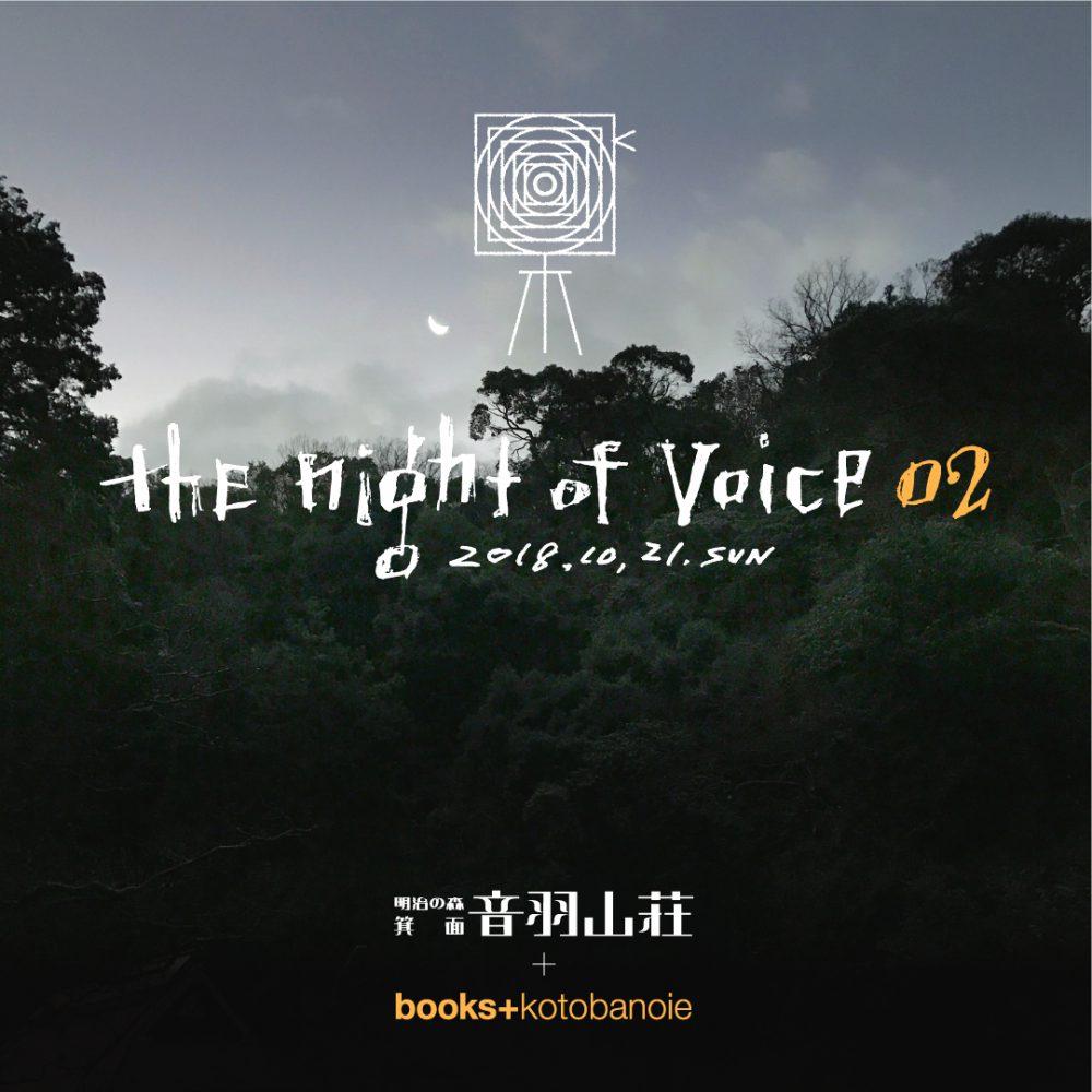 ポエトリーリーディングへのお誘い | books+kotobanoie